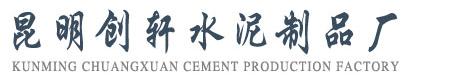 昆明创轩水泥制品厂logo